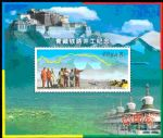 2001-28M 青藏铁路开工纪念(小型张)