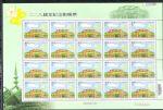 台湾邮票【特505】2007年『二二八国家纪念馆邮票』小版张