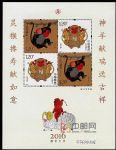 RM675 丙申年--四轮猴赠送小版票(2016年)