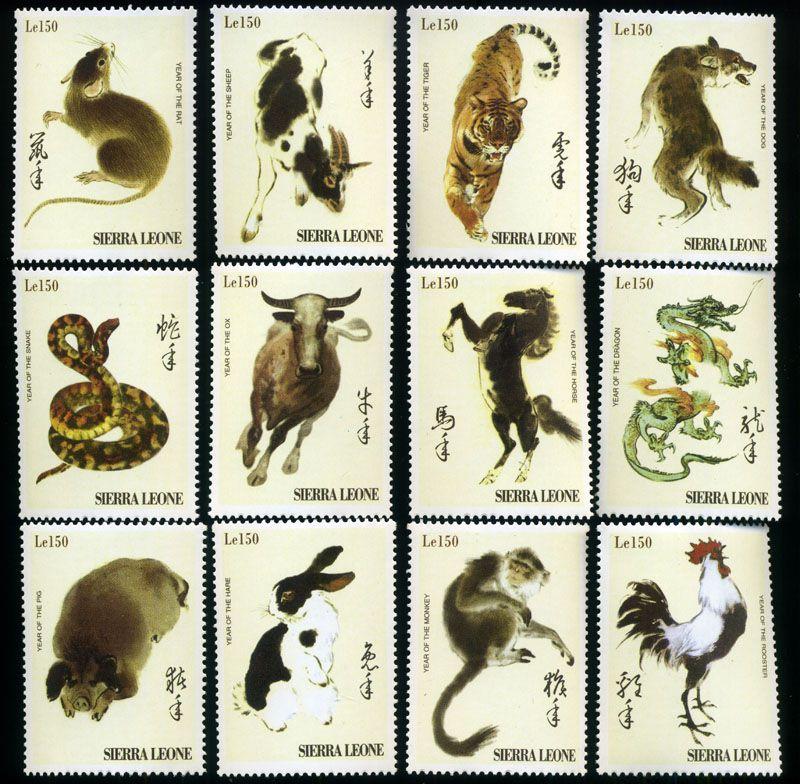 塞拉利昂 绘画十二生肖邮票(12枚全)动物 生肖 民俗 绘画(大图展示)