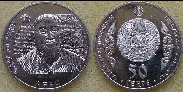 哈萨克斯坦.阿拜 2015 .50坚戈.纪念币
