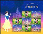 JSL179 上海迪士尼小版票(2016年)