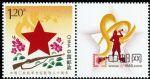 GXHP46 《薪火相传》个性化邮票(2016年)