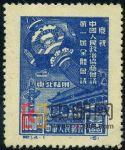 DM-纪1(东贴)-(4-1)庆祝中国人民政治协商会议第一届全体会议(东北贴用原版票)(1000圆)