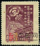 DM-纪1(东贴)-(4-4)庆祝中国人民政治协商会议第一届全体会议(东北贴用原版票)(4500圆)