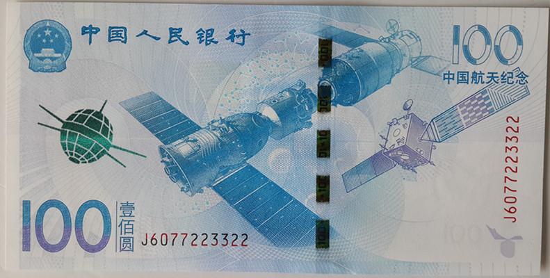 2015中国航天纪念钞(尾号双连号)(大图展示)