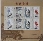 2013-15琴棋����(小版票)