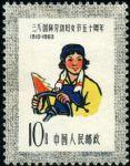 DM-纪76-(4-3)三八国际劳动妇女节五十周年(10分)