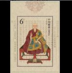 2016-24 《玄奘》 特种邮票小型张