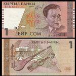 全新UNC 吉尔吉斯斯坦1索姆 外国纸币1999年