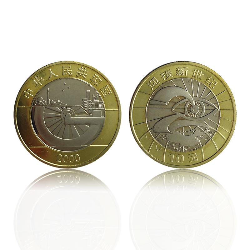 中国迎接新世纪纪念币 2000年 中邮网[集邮\/钱