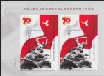 2015-20M 十连号 中国人民抗日战争暨世界反法西斯战争胜利七十周年双连小型张(0367810A-0367819A)