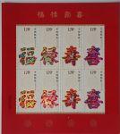 2012-7 福禄寿喜(小版票)
