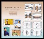 香港2016年孙中山诞生一百五十年邮票 中港澳三地联发 小版 B(带邮折)