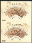 特647 M 双联体 台湾2016年扇面书画邮票�C山阴客窗图 双连小型张