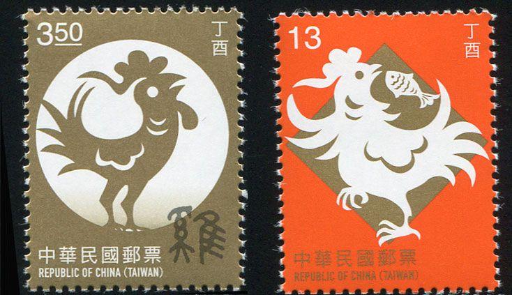 2017年鸡年邮票