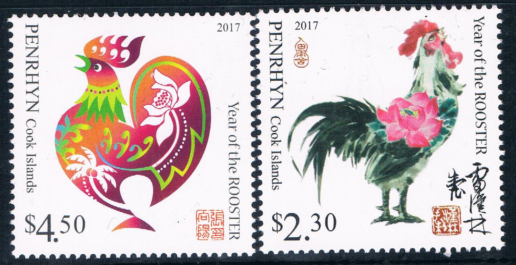 鸡年2全新外国邮票