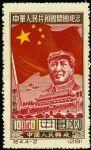 DM-纪4(东贴)-(4-2)中华人民共和国建国纪念(东北贴用再版票)(10000圆)