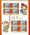 2017-2 拜年小版邮票 拜年3小版 拜年三小版