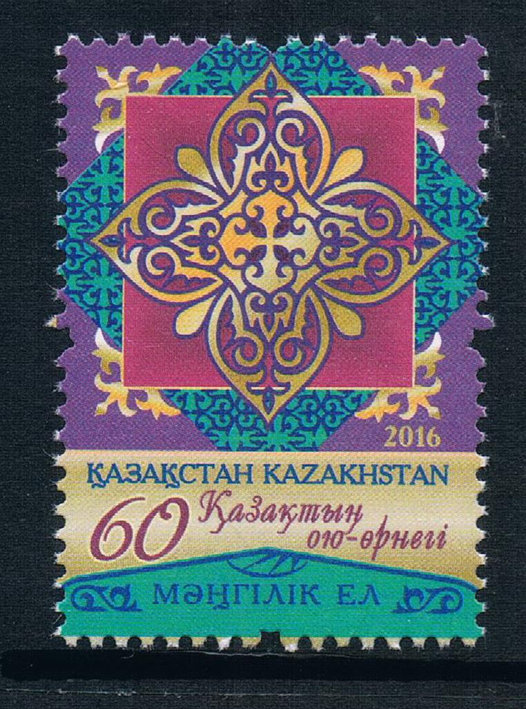 哈萨克斯坦2016传统花纹式样全新外国邮票(大图展示)