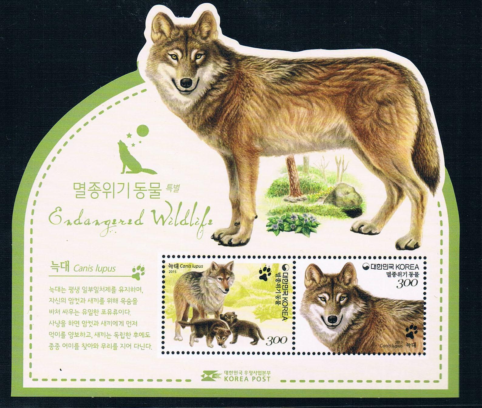 韩国2015濒危动物系列第1组狼异形小型张(大图展示)