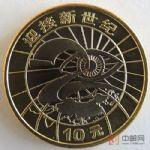 迎接新世纪10元纪念币一枚