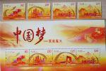 2014-22中国梦—民族振兴(票张)