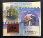 LSL429 澳门邮币珍藏册(第二组)