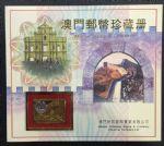 LSL428 澳门邮币珍藏册(第一组)