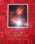 2007年中华人民国和国邮票小版年册 带册保真