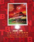 2009年中华人民国和国邮票小版年册 带册保真