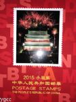 2015年中华人民国和国邮票小版年册 带册保真