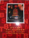 2013年中华人民国和国邮票小版年册 带册保真