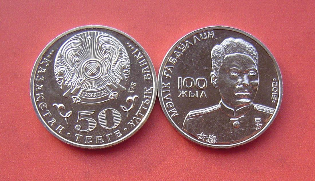 哈萨克斯坦2015年作家马利克·加布杜林诞生100周年-50廷格纪念币