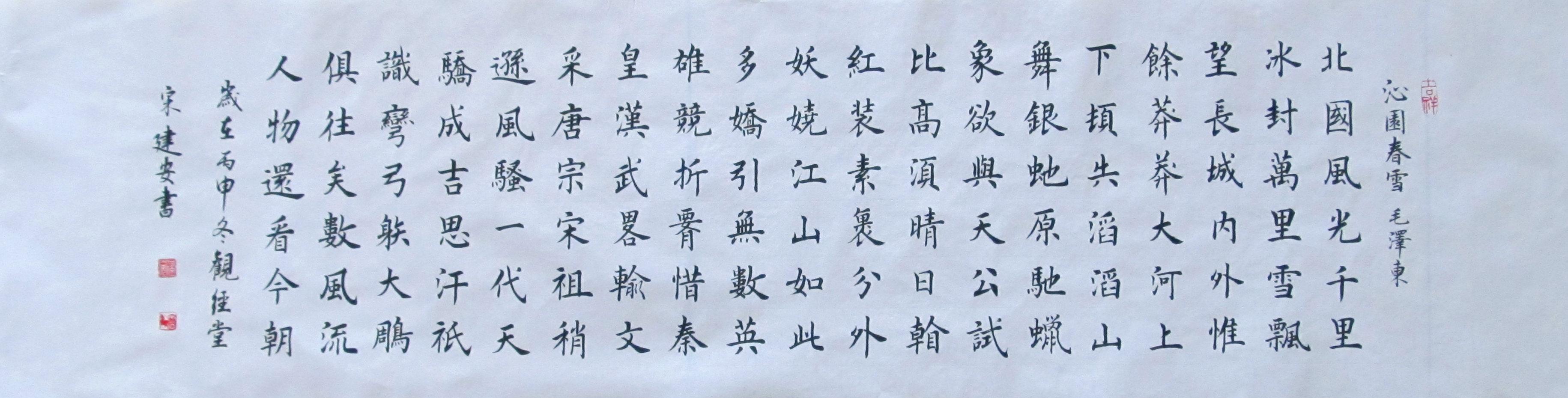 沁园春雪 楷书书法 四尺对开 135*35cm(大图展示)图片