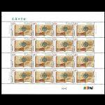 2017-4商务印书馆特种编年邮票整版票