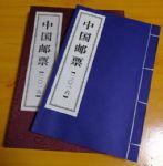2016年中国邮票年册宣纸邮票珍藏册2017年鸡年送礼邮品