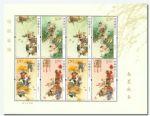 2017-6 春夏秋冬 特种邮票小版张