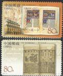 中国 2003 图书艺术 与匈牙利联合发行