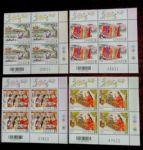 特639 红楼梦 中国四大名著系列 四方连 台湾2016年邮票 原胶全品