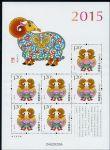SL161 乙未年--羊小版票(2015年)