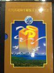 LSL433 庆祝西藏和平解放五十周年邮币纪念册