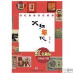 火红年代:红色藏品的收藏与投资