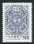 中国台湾 2016四版夔龙团双鲤邮票 常143