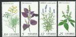 台湾 2014香草植物邮票(103年版) 特606