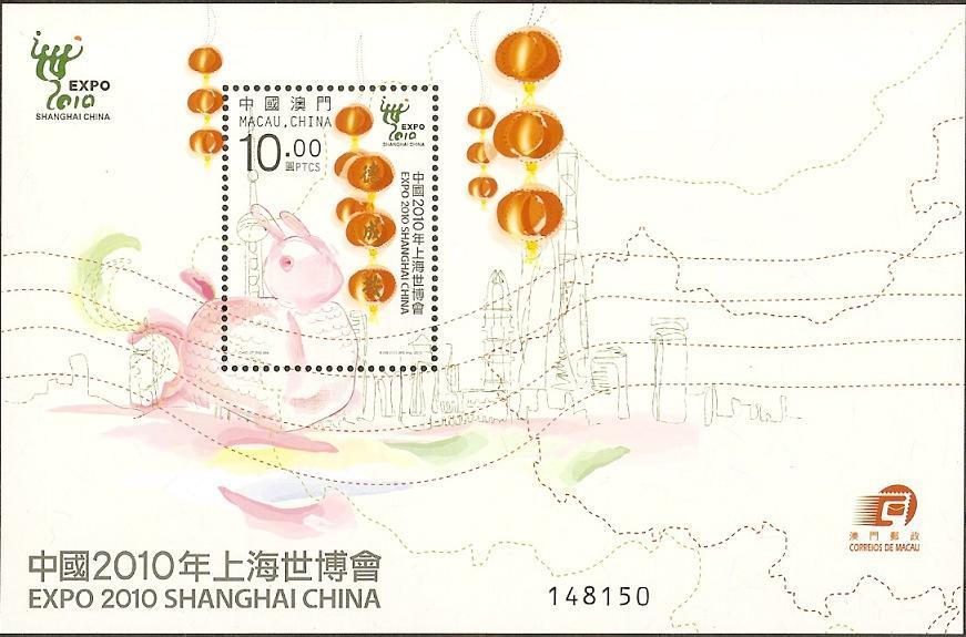 中国2010年上海世博会小型张