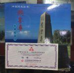 ZZB-1119 台湾风光-鹅銮鼻纪念币(康银阁装帧)证书靓号:222