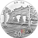 2017年世界遗产――曲阜孔庙、孔林、孔府150克圆形银质纪念币