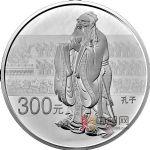 2017年世界遗产――曲阜孔庙、孔林、孔府1公斤圆形银质纪念币