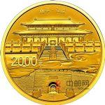 2017年世界遗产――曲阜孔庙、孔林、孔府150克圆形金质纪念币